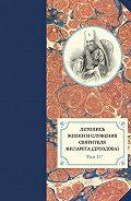 Георгий Бежанидзе -Летопись жизни и служения святителя Филарета (Дроздова). Том IV