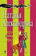 Наталья Александрова - Откройте принцу дверь!