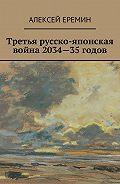 Алексей Еремин -Третья русско-японская война 2034—35годов