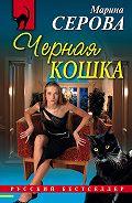 Марина Серова - Черная кошка