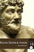 Юрий Жданович -Басни Эзопа в стихах. Выпуск 18