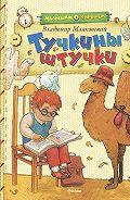 Владимир Маяковский -Тучкины штучки (сборник)