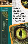 Сергей Реутов - Тайны живой природы. Загадочные животные и растения