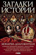 Валентина Скляренко -Монархи-долгожители