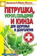 Виктор Зайцев -Петрушка, укроп, сельдерей и кинза для здоровья и долголетия