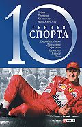 А. Ю. Хорошевский - 10 гениев спорта