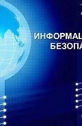 А. Артемов -Информационная безопасность. Курс лекций