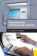 О. М. Иванов -Банковские платежные агенты