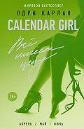 Одри Карлан - Calendar Girl. Всё имеет цену