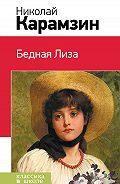 Николай Михайлович Карамзин -Бедная Лиза (сборник)