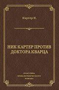 Ник Картер -Ник Картер против доктора Кварца (сборник)