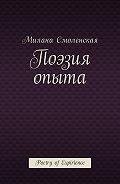 Милана Смоленская -Поэзия опыта. Poetry ofexpirience