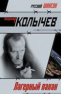 Владимир Колычев -Лагерный пахан