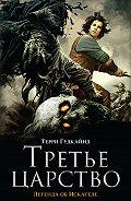 Терри Гудкайнд - Третье царство