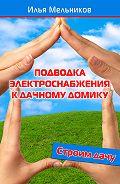 Илья Мельников - Подводка электроснабжения к дачному домику