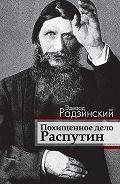 Эдвард Радзинский - Похищенное дело. Распутин