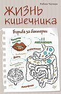 Робин Чаткан - Жизнь кишечника. Борьба за бактерии