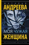 Наталья Андреева -Моя чужая женщина