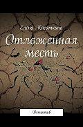 Елена Касаткина -Отложенная месть. Детектив