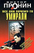 Виктор Пронин -Все они почему-то умирали