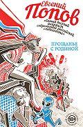 Евгений Попов -Прощанье с Родиной