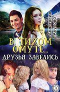 Анастасия Акулова -В тихом омуте… друзья завелись