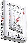 Виктор Пелевин -iPhuck 10