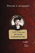 Александра Соколова -Встречи и знакомства