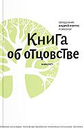 Протоиерей Андрей Лоргус -Книга об отцовстве