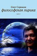 Олег Сорокин -Философская лирика. Часть1