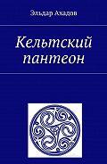 Эльдар Ахадов -Кельтский пантеон