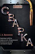 Евгений Анатольевич Банников -Сварка