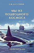 Валерий Касатонов -Мы из подводного космоса