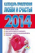 Т. Софронова -Календарь привлечения любви и счастья 2014 год