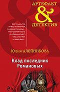 Юлия Алейникова -Клад последних Романовых