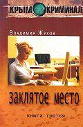 Владимир Жуков -Крым-криминал. Книга 3. Заклятое место