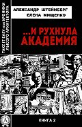 Александр Штейнберг - …И рухнула академия