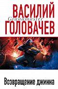 Василий Головачев - Возвращение джинна