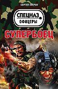 Сергей Зверев -Супербоец