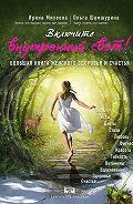Ирина Михеева, Ольга Шамшурина - Включите внутренний свет! Большая книга женского здоровья и счастья