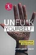 Гэри Бишоп -Unfu*k yourself. Парься меньше, живи больше
