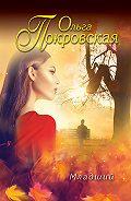Ольга Покровская -Младший