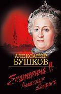Александр Бушков -Екатерина II. Алмазная Золушка