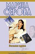 Марина Серова - Твои дни сочтены