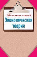 Александр Зарицкий -Экономическая теория
