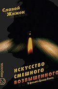 Славой Жижек - Искусство смешного возвышенного. О фильме Дэвида Линча «Шоссе в никуда»