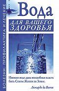 Александр Джерелей - Вода для вашего здоровья