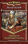 Вольф Белов - Император полночного берега