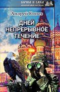 Андрей Конев -Дней непрерывное течение