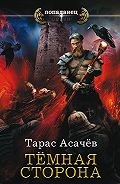 Тарас Асачёв -Темная сторона